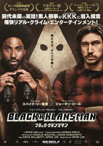 ブラッククランズマン